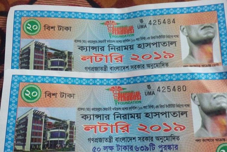 POF Lottery 2019